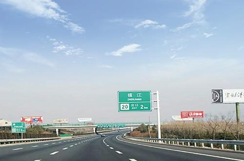 沪宁高速公路扩建工程