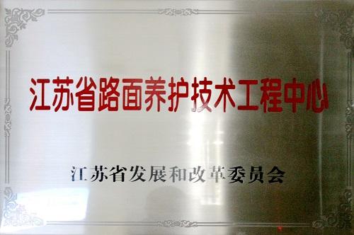 江苏省路面养护技术工程中心