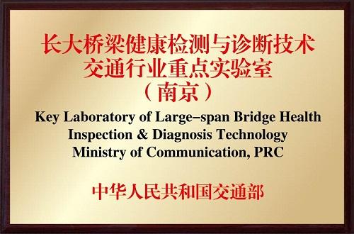 长大桥梁健康监测与诊断技术交通行业重点实验室(南京)