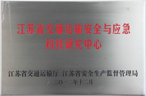 江苏省交通运输安全与应急科技研究中心