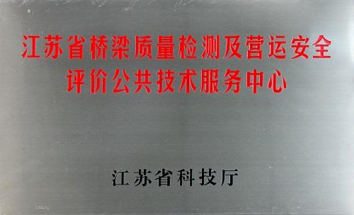 江苏省桥梁质量检测及营运安全评价公共技术服务中心