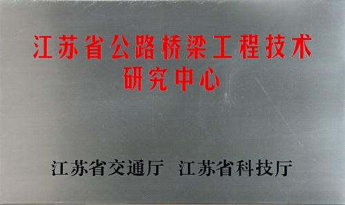 江苏省公路桥梁工程技术研究中心