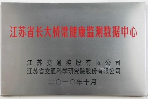 江苏省长大桥梁健康监测数据中心